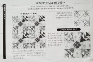 Block from Japanese magazine