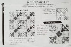 Block from Japanese magazine